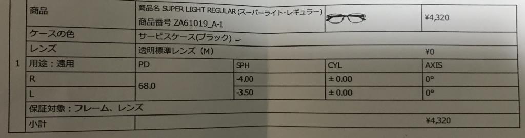 f:id:forstudent:20180125011324j:plain